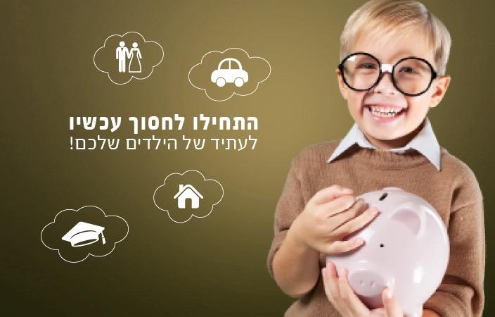 חיסכון לילדים - ילד מחזיק קופת חיסכון ואחוריו בועות של דמיון של דברים שהוא רוצה להגשים בסוף החיסכון