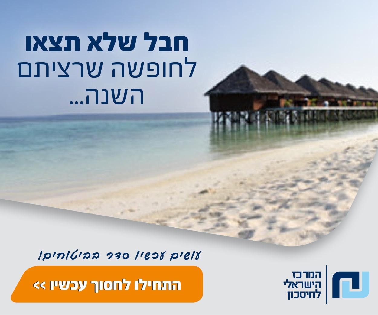 תמונה של חוף ים ואווירה של חופש ובגלל כפל ביטוחים לא נשאר כסף לצאת לחופשה