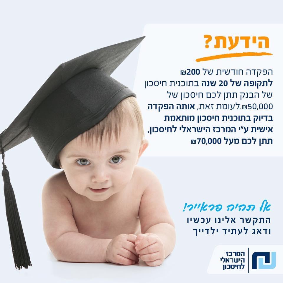 תוכנית חיסכון לילדים מותאמת אישית